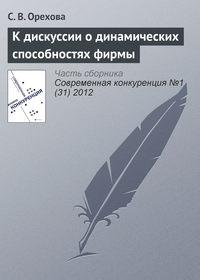 Орехова, С. В.  - К дискуссии о динамических способностях фирмы