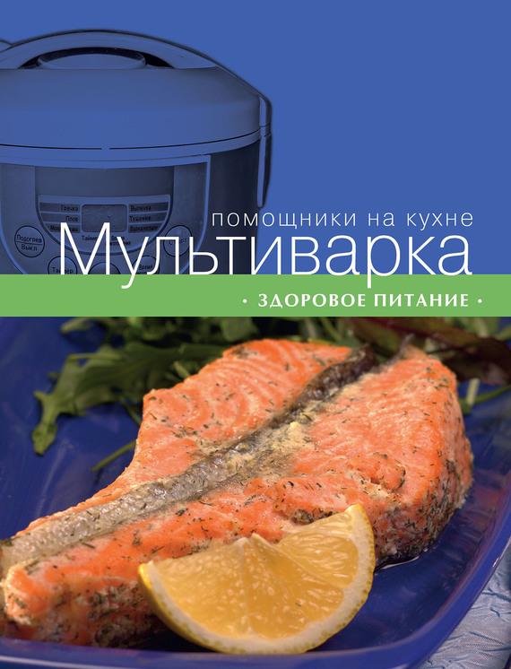 Отсутствует Мультиварка. Здоровое питание отсутствует лечебное питание рецепты блюд в традициях раздельного питания