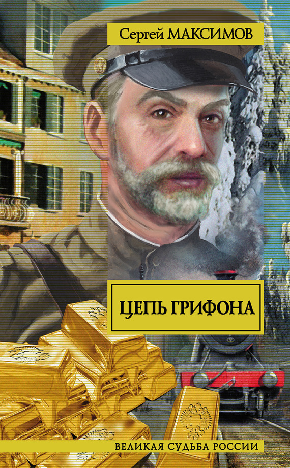 Цепь грифона - Сергей Максимов