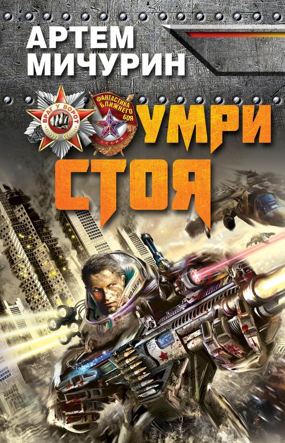 Артем Мичурин - Умри стоя (fb2) скачать книгу бесплатно