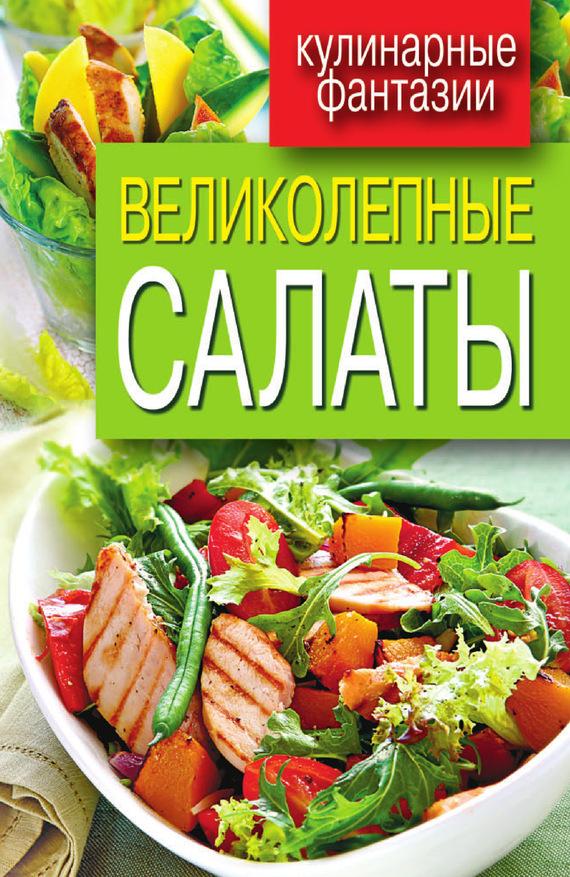 Сергей Кашин - Великолепные салаты