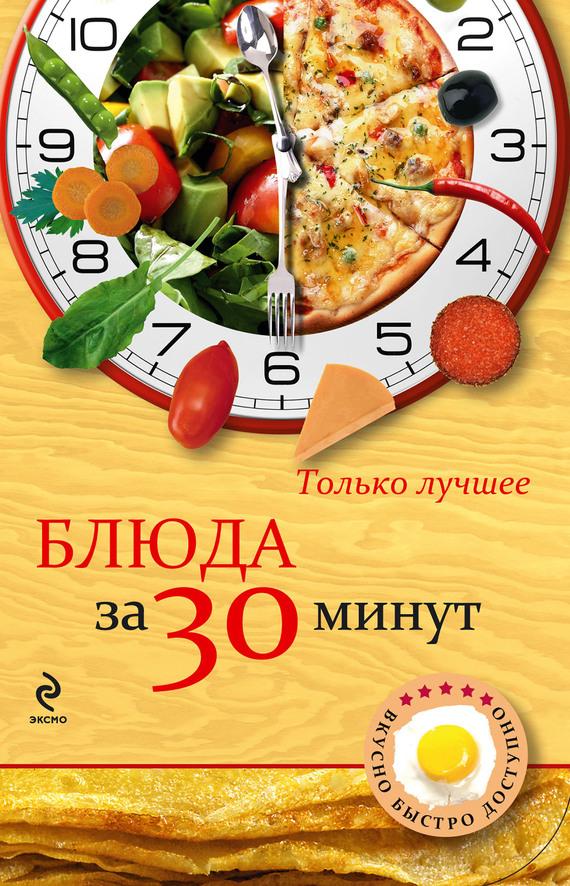 Скачать Блюда за 30 минут бесплатно Автор не указан