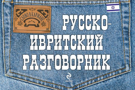 Русско-ивритский разговорник - А. Н. Тетерятник
