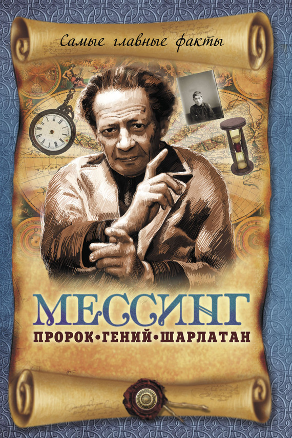 Мессинг. Пророк, гений, шарлатан - Вадим Пустовойтов