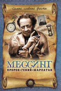 Пустовойтов, Вадим  - Мессинг. Пророк, гений, шарлатан