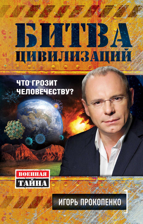 Битва цивилизаций книга скачать fb2