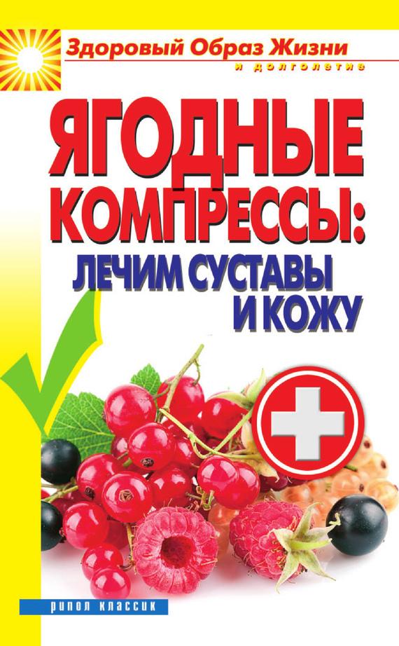 Ягодные компрессы: лечим суставы и кожу - Вера Куликова