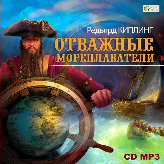 Отважные мореплаватели - Редьярд Киплинг