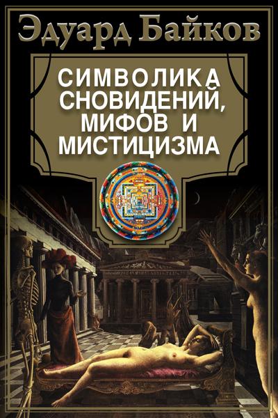 Эдуард Байков Символика сновидений, мифов и мистицизма гоце смилевски сестра зигмунда фрейда