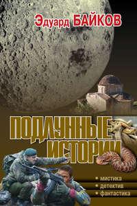 Байков, Эдуард  - Подлунные истории (сборник)