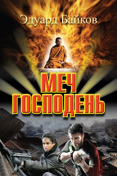Меч Господень - Эдуард Байков