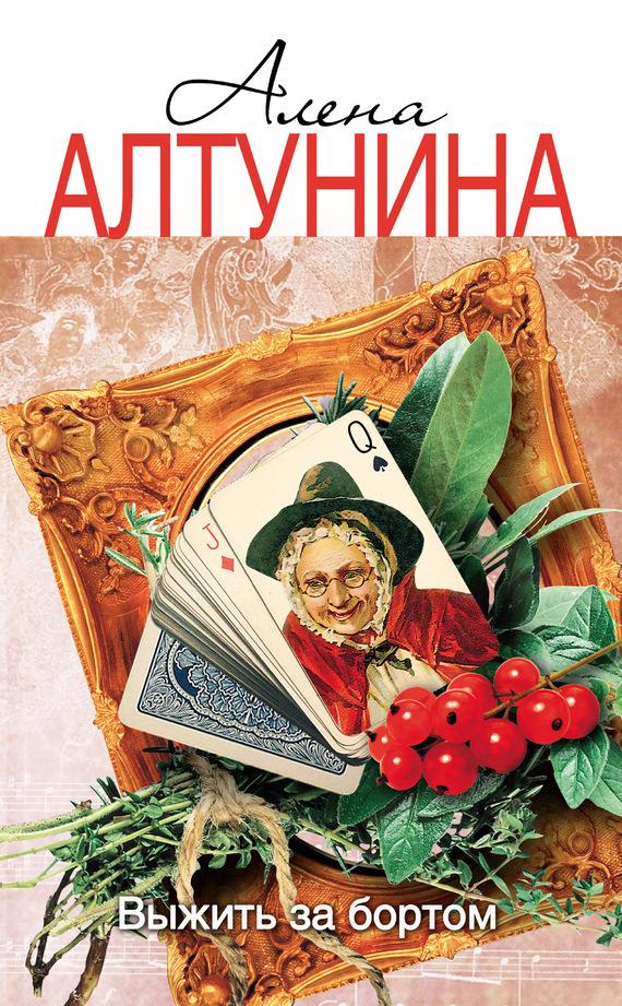 Алена Алтунина Выжить за бортом