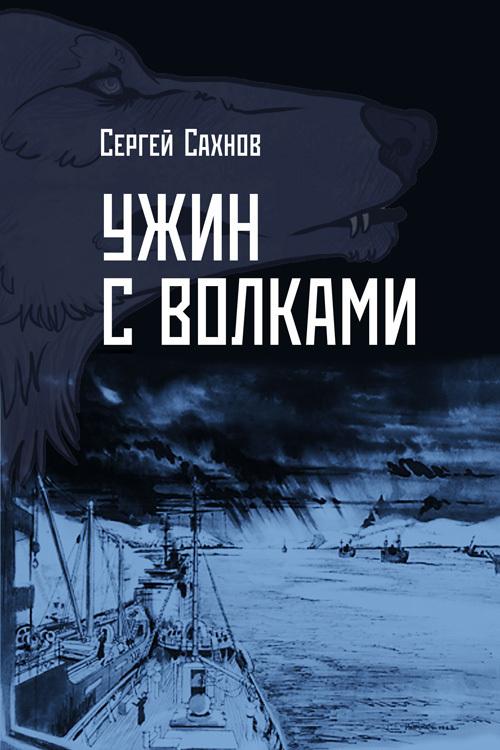 Ужин с волками - Сергей Сахнов