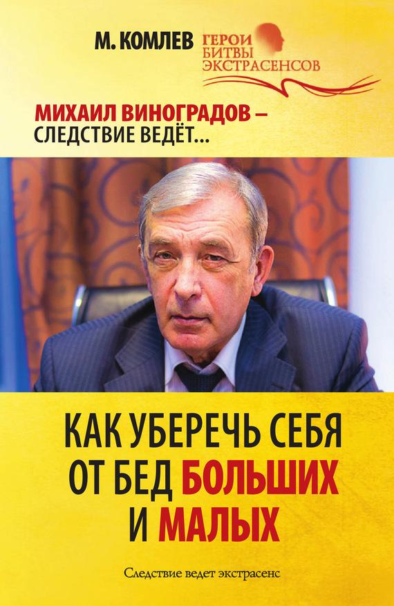 Михаил Комлев Как уберечь себя от бед больших и малых комлев и ковыль
