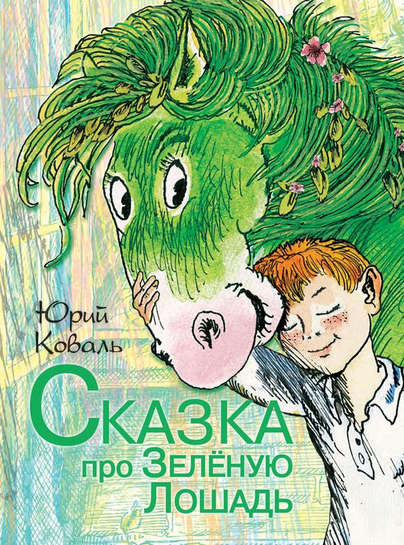 Юрий Коваль - Сказка про Зелёную Лошадь (сборник)