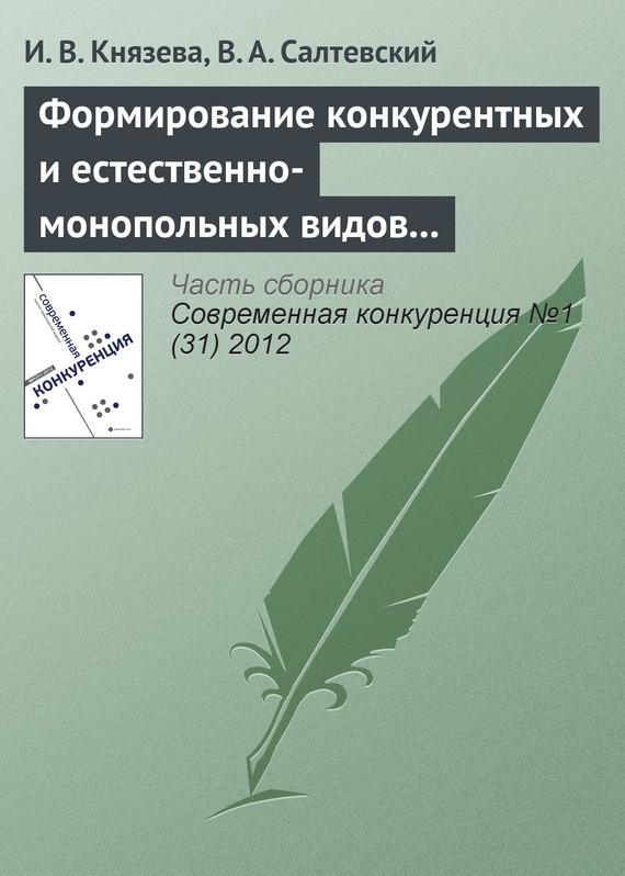 интригующее повествование в книге И. В. Князева