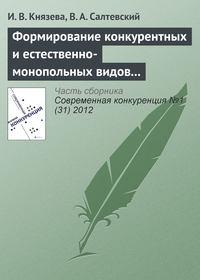 Князева, И. В.  - Формирование конкурентных и естественно-монопольных видов деятельности на рынке электроэнергетики