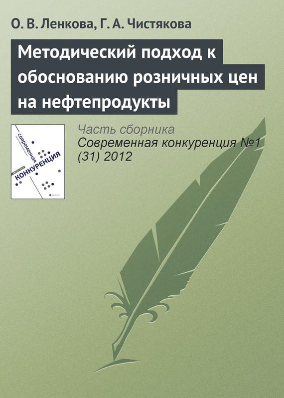 О. В. Ленкова Методический подход к обоснованию розничных цен на нефтепродукты монитор цен