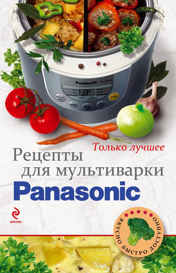 Отсутствует Рецепты для мультиварки Panasonic готовим просто и вкусно лучшие рецепты 20 брошюр