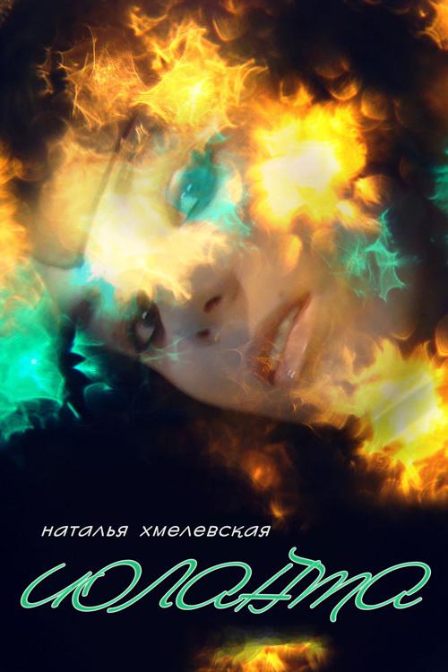 Иоланта - Наталья Хмелевская