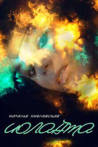 Хмелевская, Наталья  - Иоланта