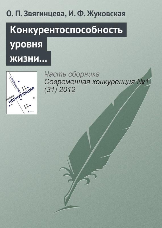Отсутствует Региональная экономика: теория и практика № 15 (294) 2013