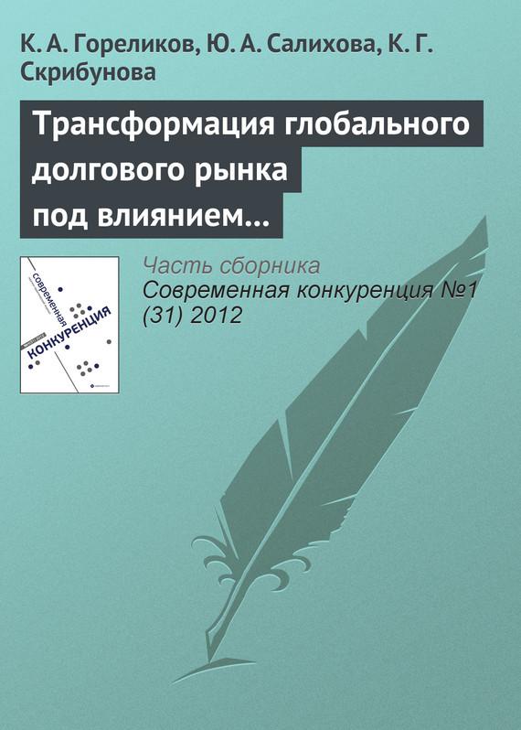 К. А. Гореликов бесплатно