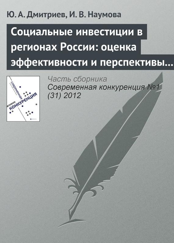 Социальные инвестиции в регионах России: оценка эффективности и перспективы развития