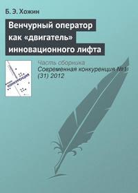 Хожин, Б. Э.  - Венчурный оператор как «двигатель» инновационного лифта