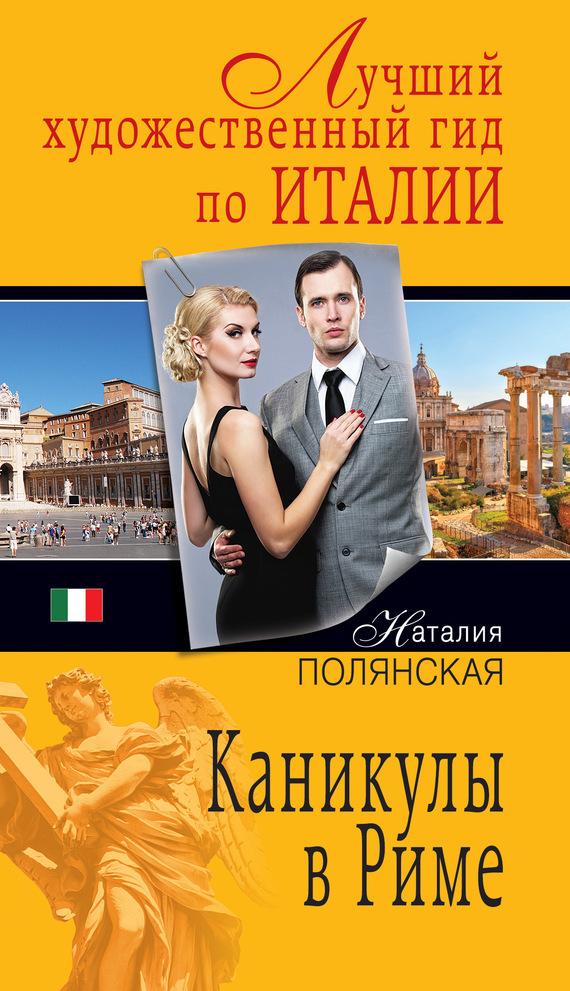 Каникулы в Риме - Наталия Полянская