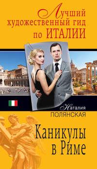 Полянская, Наталия  - Каникулы в Риме