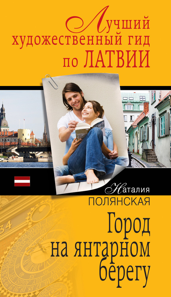 Город на янтарном берегу - Наталия Полянская