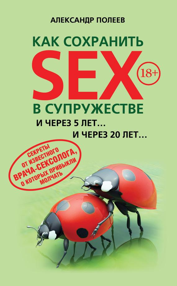 Как сохранить SEX в супружестве - Александр Полеев