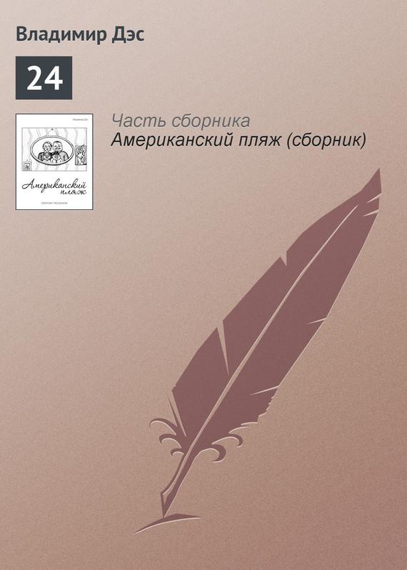 Владимир Дэс 24 владимир дэс лифт
