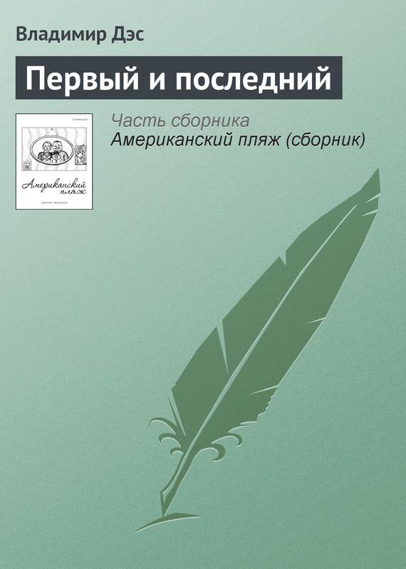 Владимир Дэс Первый и последний