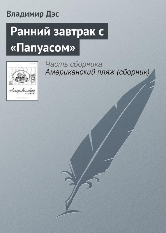 цены Владимир Дэс Ранний завтрак с «Папуасом»