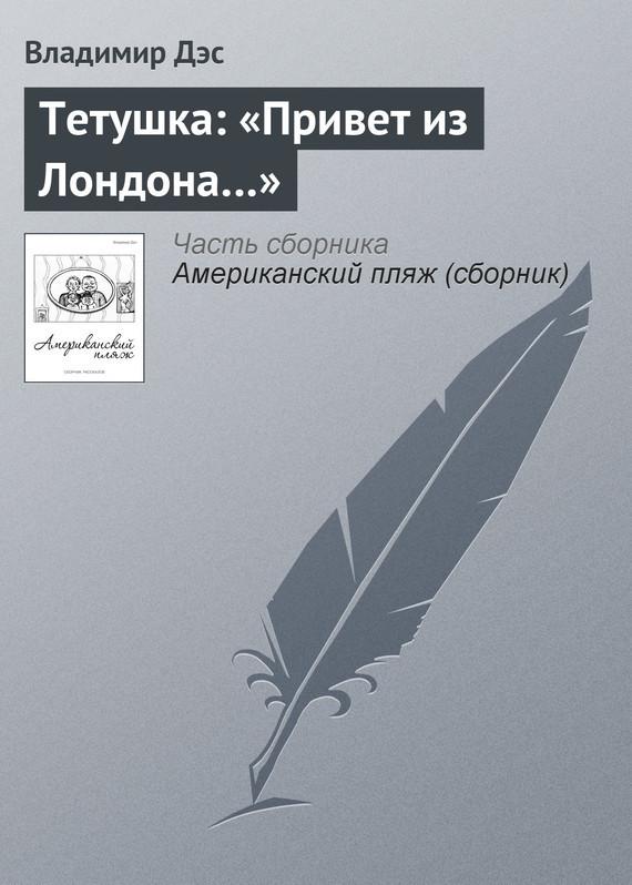 яркий рассказ в книге Владимир Дэс