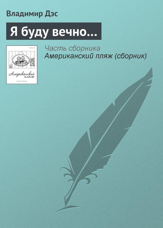 Книга притягивает взоры 07/98/24/07982445.bin.dir/07982445.cover.jpg обложка