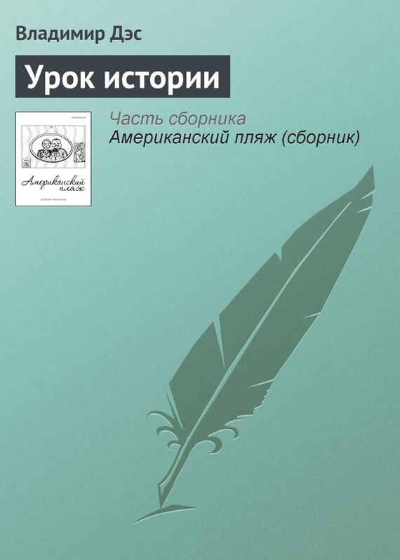 Владимир Дэс Урок истории современный урок в коррекционном классе