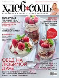 - ХлебСоль. Кулинарный журнал с Юлией Высоцкой. &#84706 (июль-август) 2013