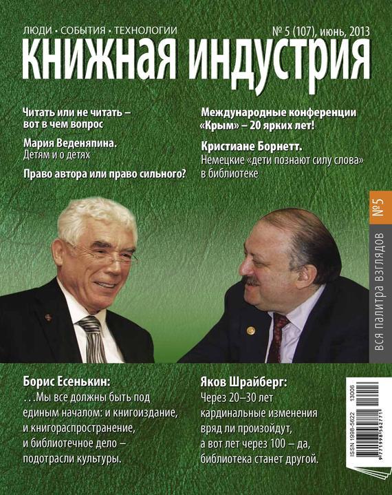 Книжная индустрия №05 (июнь) 2013
