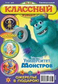 Отсутствует - Классный журнал №23/2013