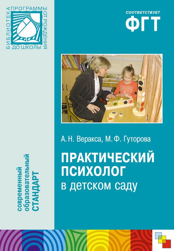 Мария Гуторова - Практический психолог в детском саду. Пособие для психологов и педагогов (fb2) скачать книгу бесплатно