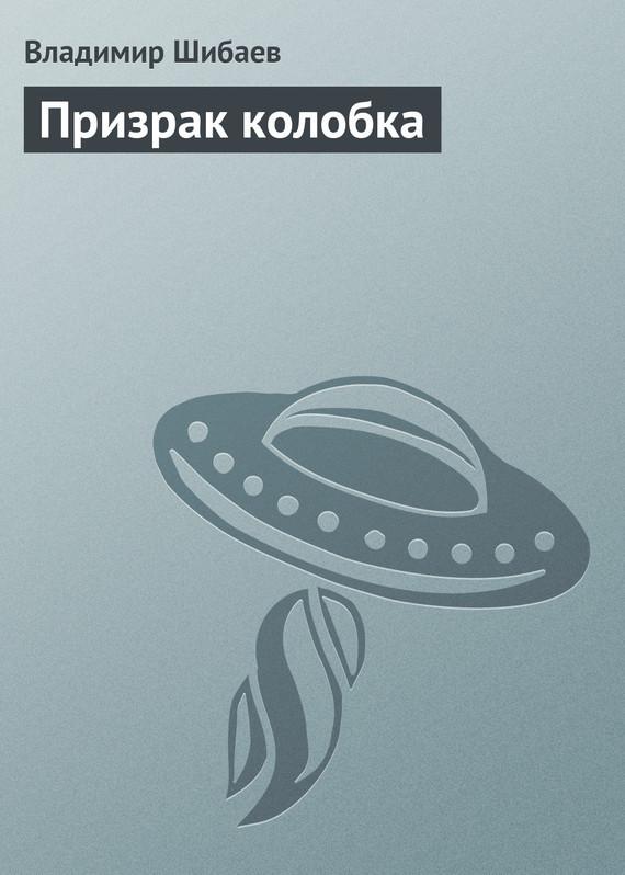 Владимир Шибаев Призрак колобка владимир шибаев ятамбыл
