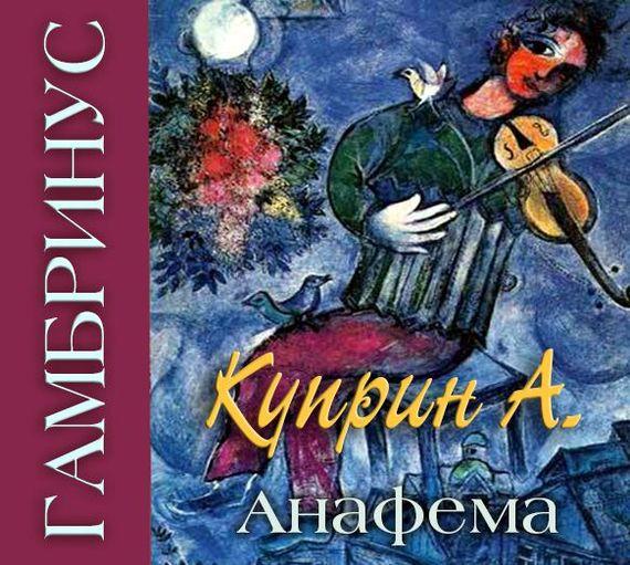 Александр Куприн Гамбринус, Анафема