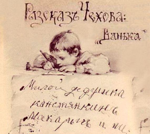 Антон Чехов Чехов детям. «Ванька» антон чехов лошадиная фамилия