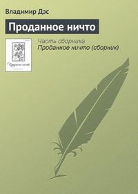Дэс, Владимир  - Проданное ничто (сборник)