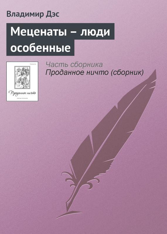 Владимир Дэс Меценаты – люди особенные владимир дэс поездка