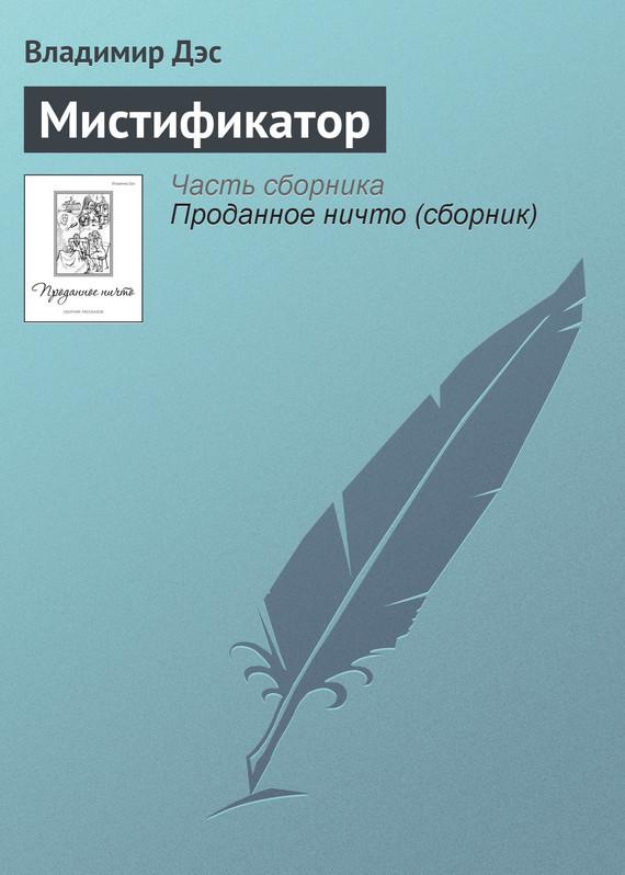 Владимир Дэс Мистификатор