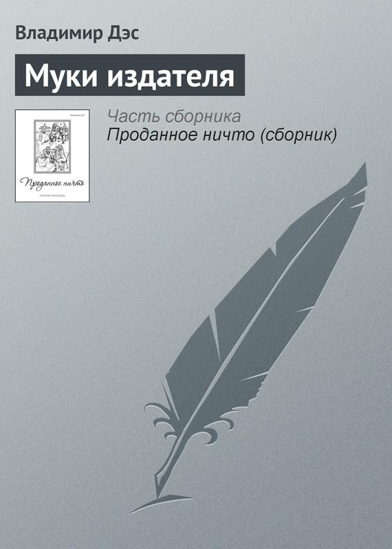 напряженная интрига в книге Владимир Дэс